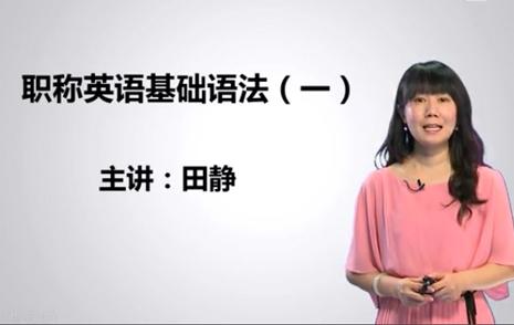 职称英语考试复习必考语法点(田静主讲)