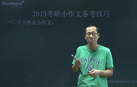 2015考研英语小作文备考技巧-王江涛