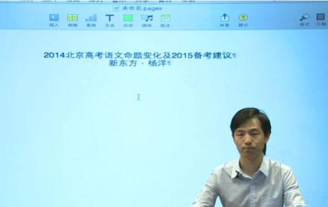 新东方名师杨洋解析2014北京高考语文试题