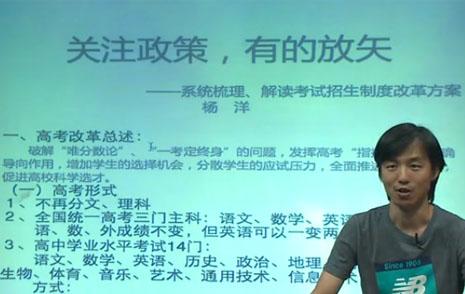 新东方杨洋权威解读高考改革:关注政策,有的放矢