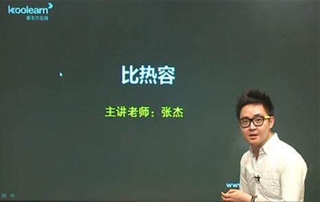 张杰:初三物理比热容的学习方法