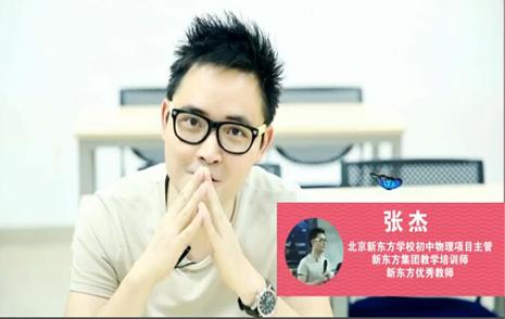 新东方优能物理名师张杰简介