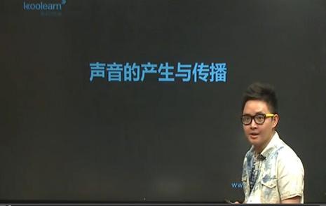 张杰:初二物理声音的产生与传播的学习方法