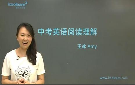 王冰:中考英语阅读理解复习指导