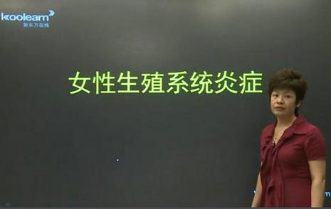 中西医执业医师考试辅导之妇产科学