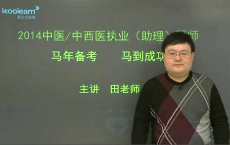 中医助理医师考试备考公开课(上)