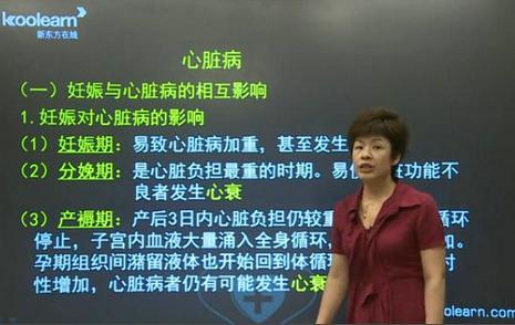 中西医结合执业医师考试辅导:妇产科学之妊娠合并疾病