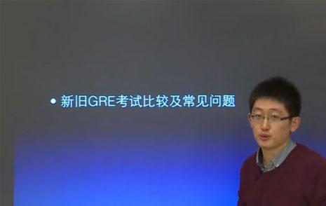 武松娱乐官网陈琦:新旧GRE形式比较