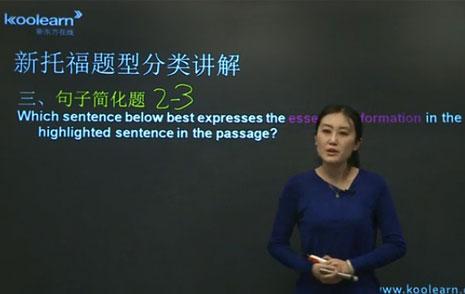 托福阅读题型强化课程——句子简化题解题思路