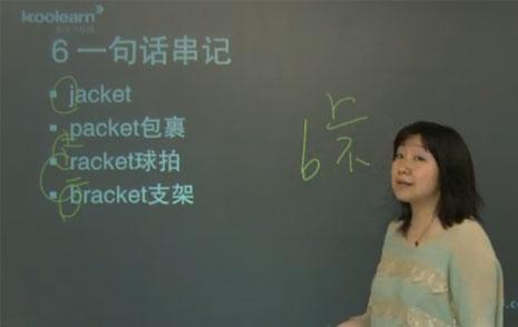 武松娱乐官网赵丽:GRE词汇记忆故事法及联想记忆法