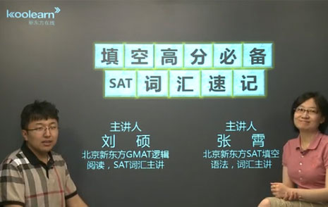 新东方名师张霄&刘硕:SAT填空词汇考前冲刺
