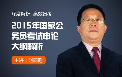 赵同勤讲解2015年国家公务员考试申论大纲