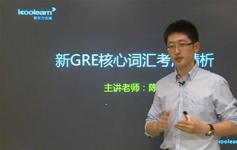 武松娱乐官网陈琦:新GRE课程简介
