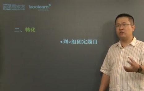 新东方在线宁立波:GMAT写作复习计划之转化