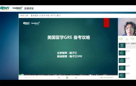 新东方在线杨子江:美国留学GRE备考攻略