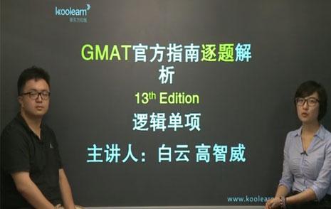 新东方在线高智威&白云:GMAT解题方法综述