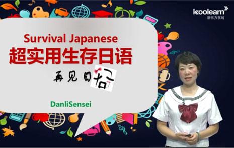 视频:超实用生存日语-日本常用手势