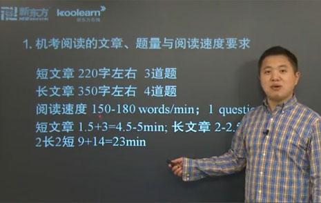 新东方在线陈虎平:GMAT阅读基本情况介绍