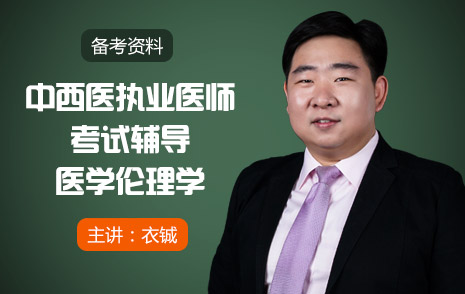 中西医结合执业医师辅导之下载app领彩金不限制ip伦理学