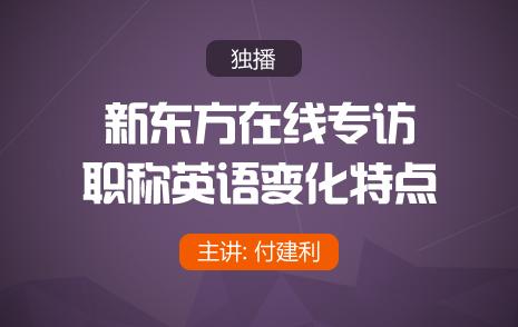 新东方在线付建利专访:职称英语变化特点