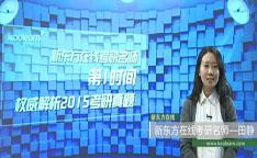 名师田静:2015考研英语真题解析