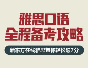 资讯中心_新东方在线-考研,职称英语,TOEFL,ielts,BEC,公务员,新概念