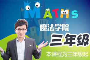 不一样的数学之 Maths魔法学院 【第一季】