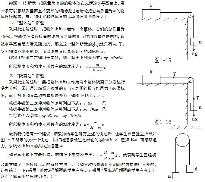 解析体高中连接_网络物理新东方v高中装置问题高中化学图片