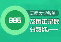 985工程大学名单及录取分数线