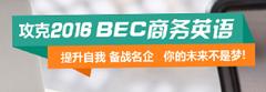 2013年BEC商务英语考试备考资料