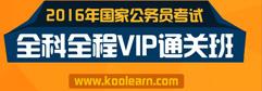2016年国家公务员考试全科全程VIP通关班