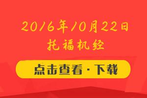 2016年10月22日托福真题及答案解析