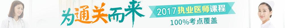 2017年执业医师考试辅导班热招
