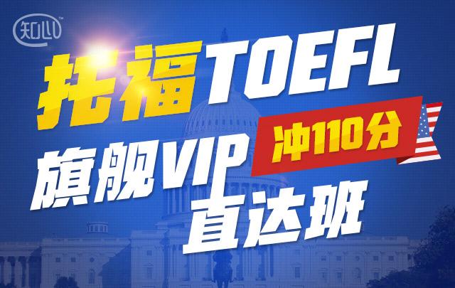 知心 托福旗舰VIP直达班(冲110分)