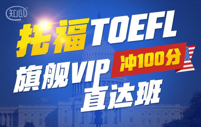 知心 托福旗舰VIP直达班(冲100分)