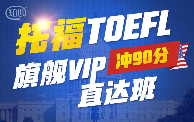 知心 托福旗舰VIP直达班(冲90分)