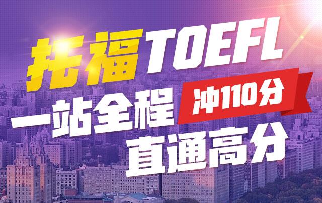 托福直达班(冲110分)