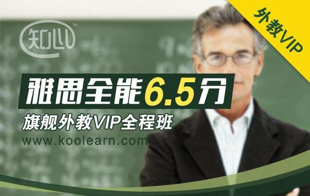 【知心雅思】雅思全能6.5分旗舰外教VIP全程班