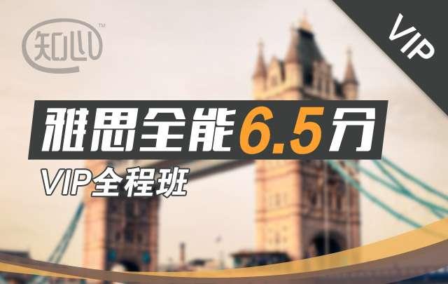 【知心雅思】雅思全能6.5分VIP全程班(直播强化版)