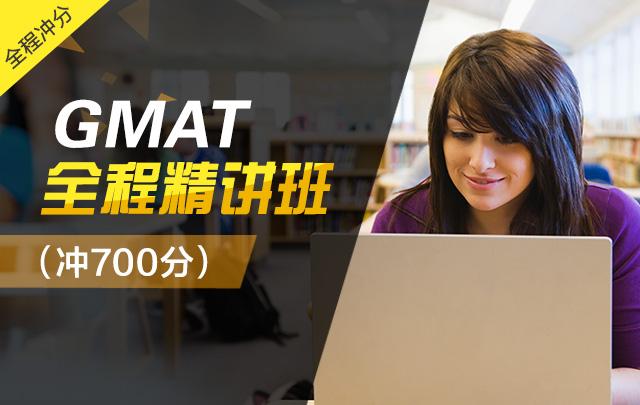 GMAT全程精讲班(冲700分)