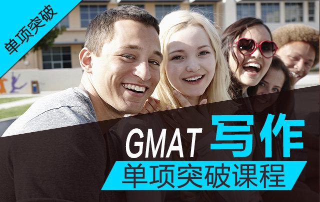 GMAT写作单项班