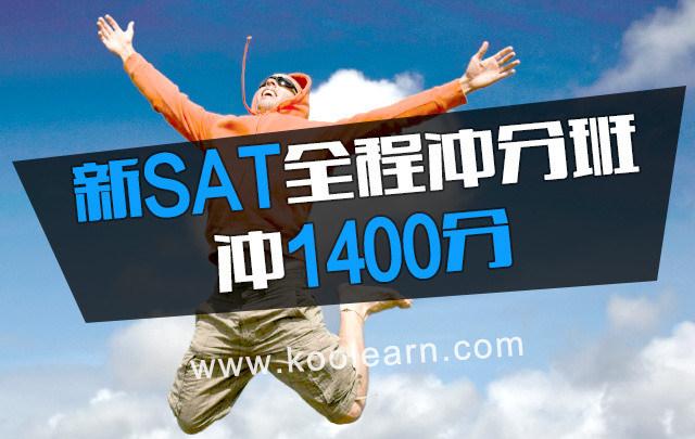新SAT全程冲分班(冲1400分)
