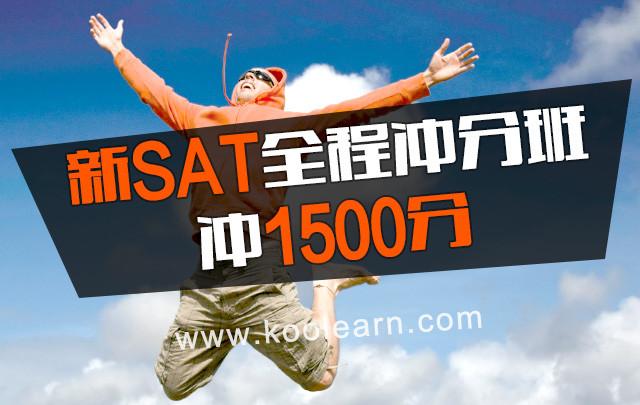 新SAT全程冲分班(冲1500分)