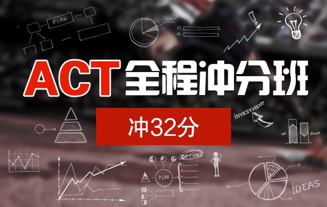ACT全程冲分班(冲32分)