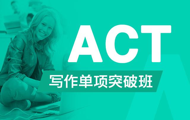 ACT写作单项突破班