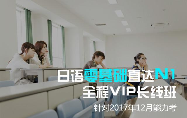 日语零基础直达N1全程VIP长线班(针对2017年12月能力考)