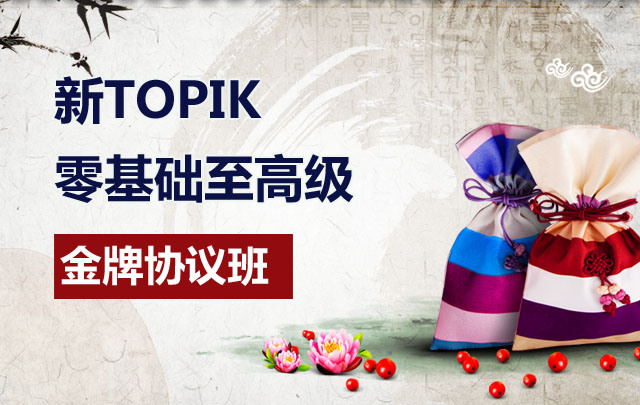 2017年4月新TOPIK零基础至高级金牌协议班