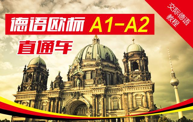 德语欧标零基础至A2直通车