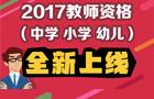 2017教师资格最新课程