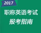 2017年职称英语考试报考指南
